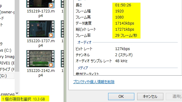動画録画 2時間で13GB