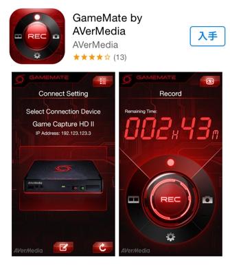 GAMEMATEアプリ