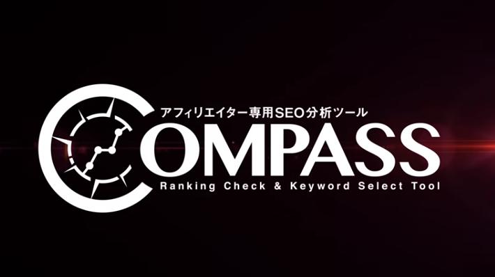 COMPASS購入特典