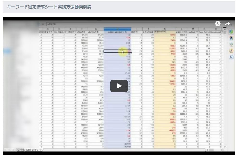 COMAPSS購入特典 動画