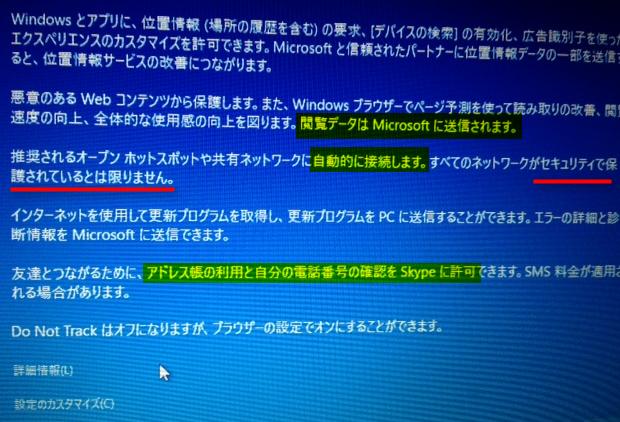 windows10にアップデートする画面