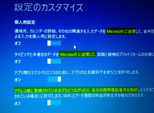 windows10の設定のカスタマイズ項目