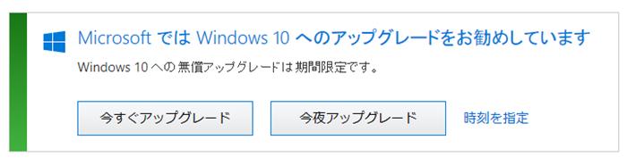 そもそも選択肢がおかしいWindowsアップデート