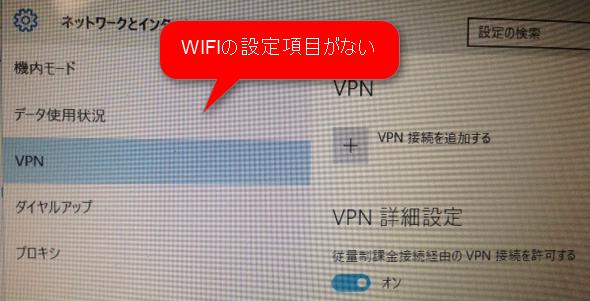 ネットワーク設定の項目にWIFIに関する表示がない