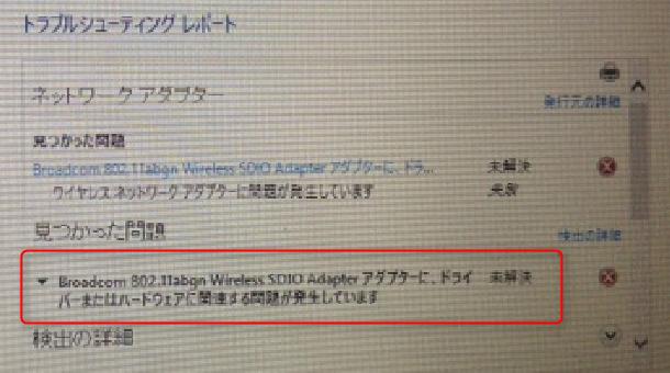 windows10にアプデしたドライバー、もしくはハードウェアに関する問題が発生している