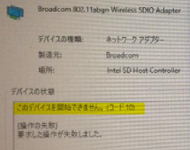 broadcom802.11abgn Wireless SDIO Adapterのデバイスの状態が「このデバイスを開始できません」(コード10)