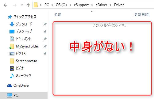 cドライブのドライバーファイルのバックアップがない