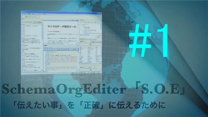 Schema.Orgを使いこなすために生まれたツール