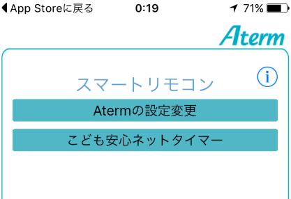 無線接続した状態でAtermの設定変更