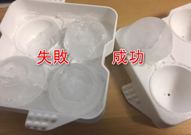 丸い氷を作るための製氷皿