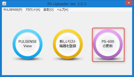 PS-600 ファームウェアの更新