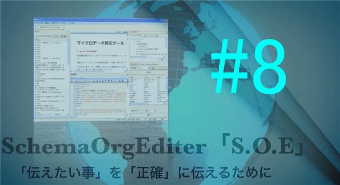 JSON-LD形式のコード出力ができるツール