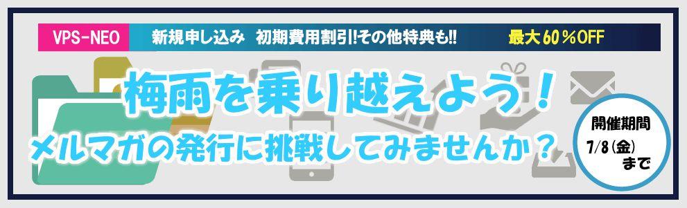 月額メルマガサービス「VPS-NEO」申し込み初期費用最大60%割引きキャンペーン中!
