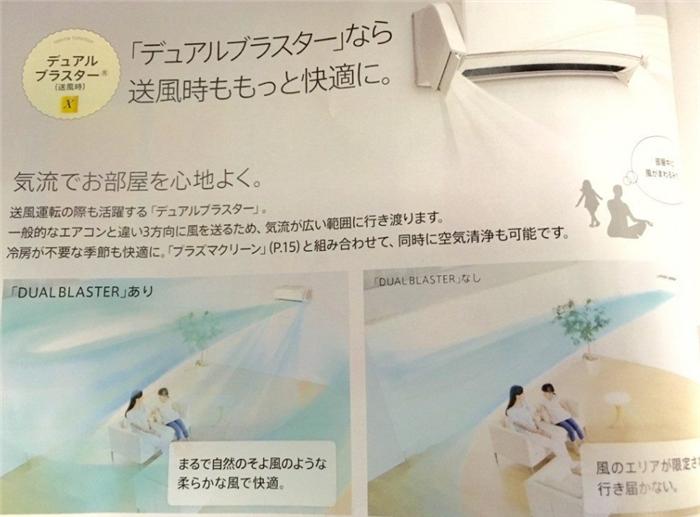 富士通ゼネラル デュアルブラスター