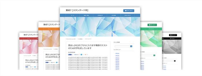 賢威7 HTMLテンプレート徹底検証レビュー