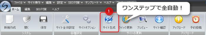 SIRIUSはサイト生成ボタンを押すと自動的に再構築する