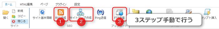 プレデストはRSS更新、サイトマップ更新、アップロードを3つのステップで手動操作