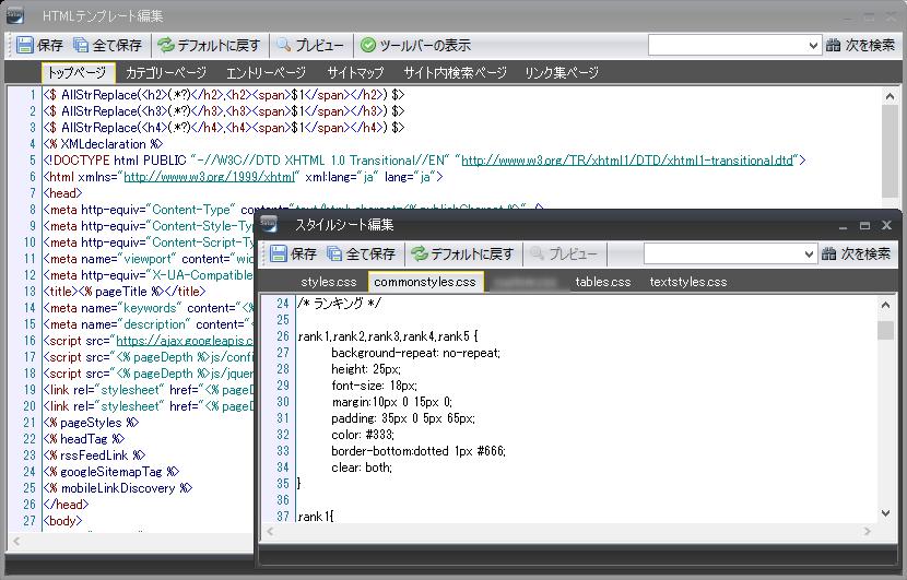 SIRIUSのテンプレート編集機能とCSS編集機能の画面
