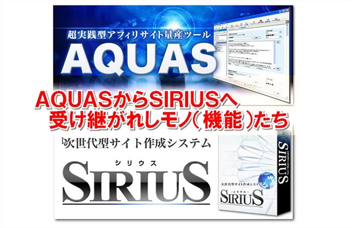 SIRIUSはAQUASユーザーが多いため知名度が高い