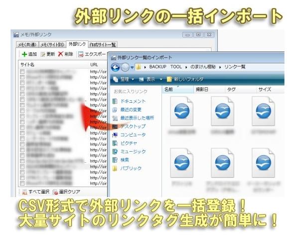 プレデスト メモ機能 外部リンク 一括インポート