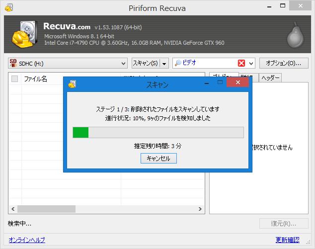Recuva リムーバブルディスク内のデータ復元ソフト