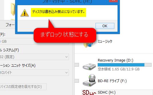 SDHCをロック状態 書き込み禁止にする