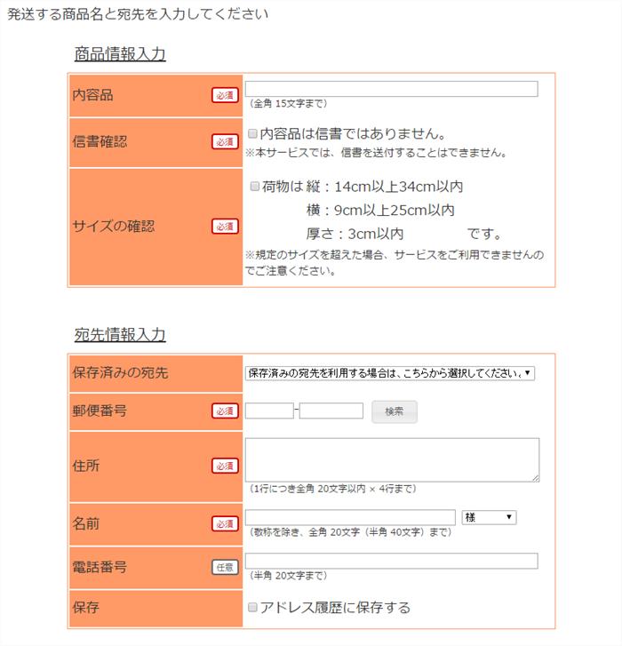 クリックポストで発送先の情報を入力する