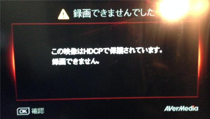 iphone コピーガード