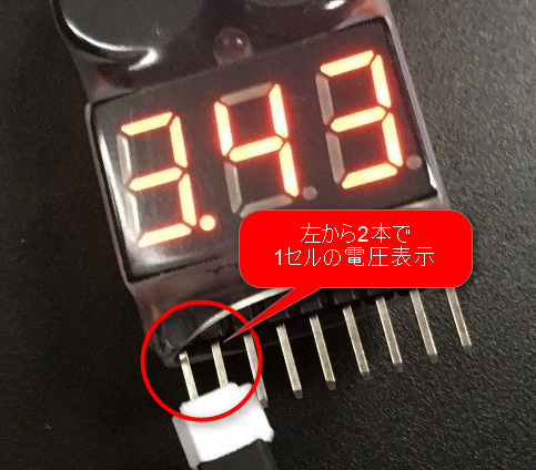 リポバッテリー1セル用 電圧チェッカー