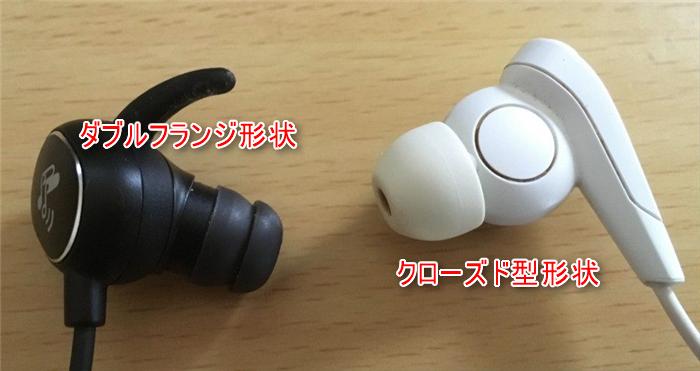soundpeats Q15 イヤーピース クローズド ダブルフランジ