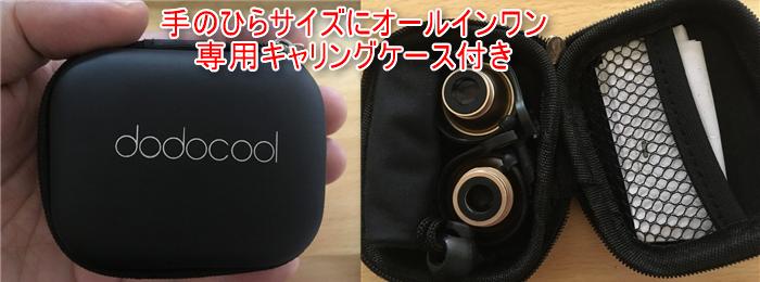 dodocool 3-イン-1 カメラレンズキット クリップ式 持ち運び便利な専用キャリングケース