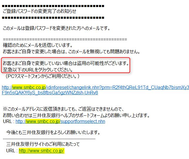 三井住友銀行 詐欺メール画像