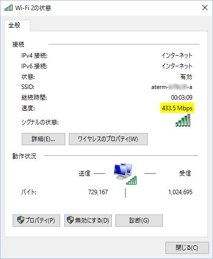 11ac接続環境速度で433Mbpsを体感