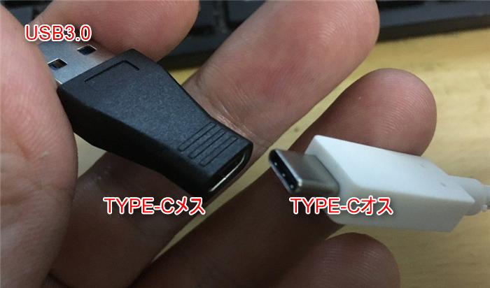 TYPE-C変換コネクタ