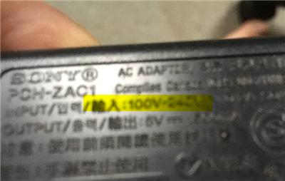 PSVITAアダプタ電圧100~240V