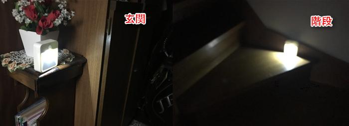 LEDライト 玄関と階段に設置