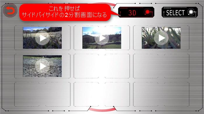 MJX FPVアプリ 3D再生可能