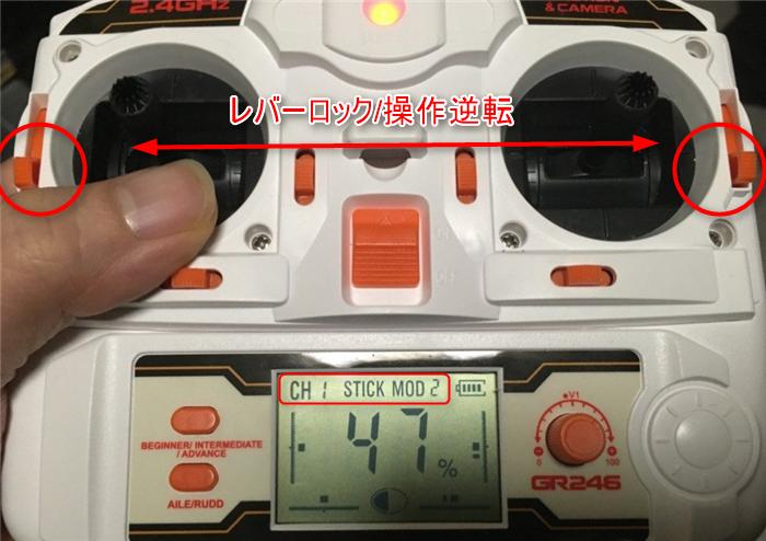 MJX X600 スティック操作逆転 レバーロック