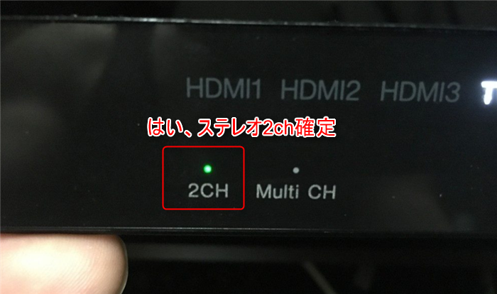 PS4pro テレビのHDMI-ARCで外部機器に音声を出すとステレオ2chになる