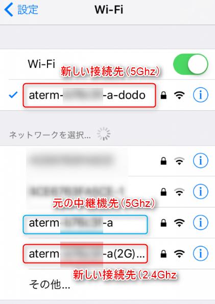 AC750接続先の名称を変更