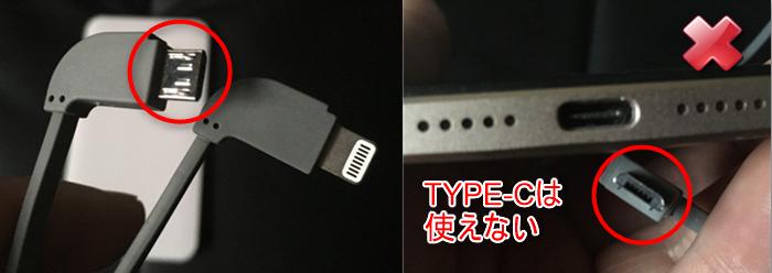 TYPE-Cには接続できない