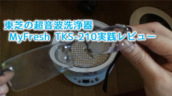 超音波洗浄器 MyFresh TKS-210レビューと洗浄液の効果