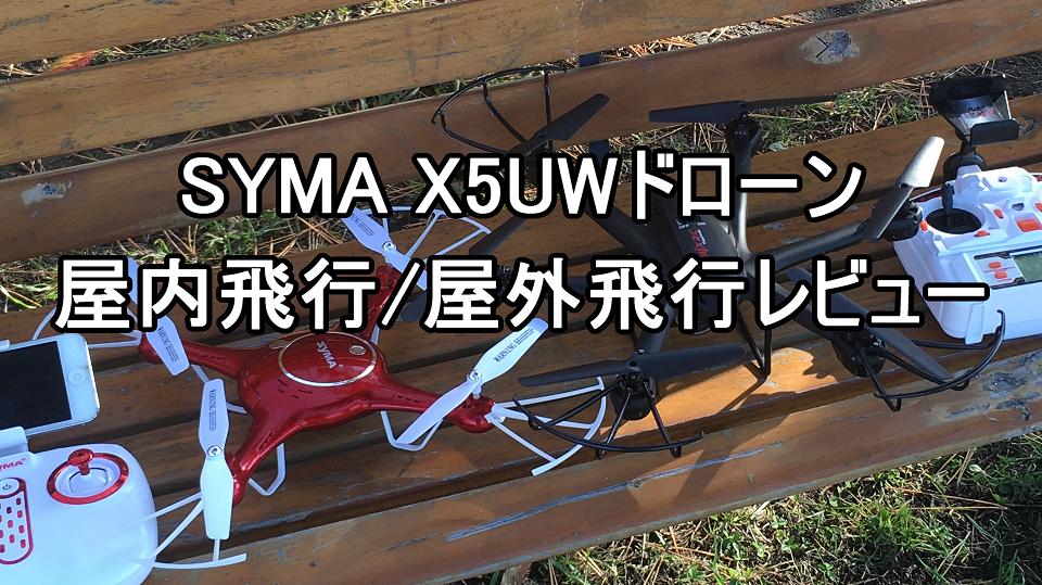 SYMA X5UW 自動で高度を維持するドローン