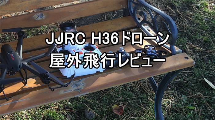 GoolRC JJRC H36 衝撃に強いミニドローン
