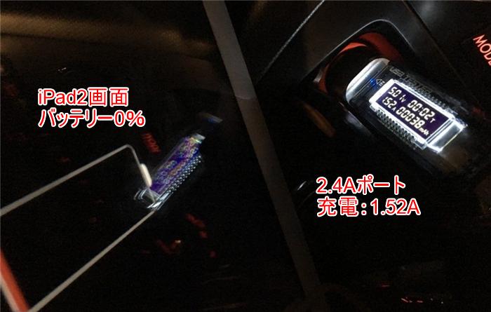 ipad2 充電 電流計測