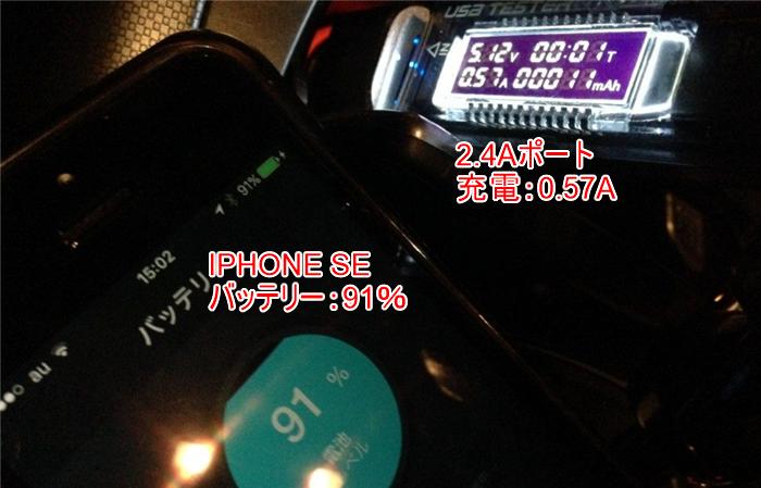 IPHONESE 充電 電流計測