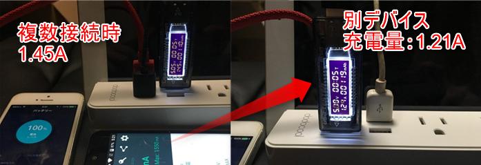 複数デバイスの同時充電テスト
