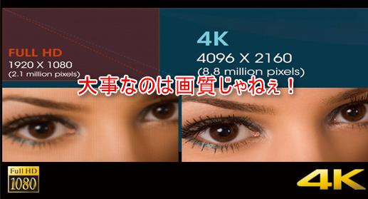 4K30fpsよりもフルHD60fpsのが凄い!
