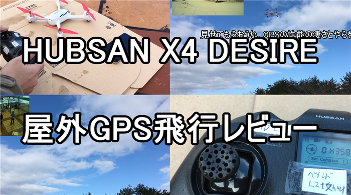 HUBSAN H502E X4 DESIRE 飛行レビュー GPS付きの安定感はんぱねぇ