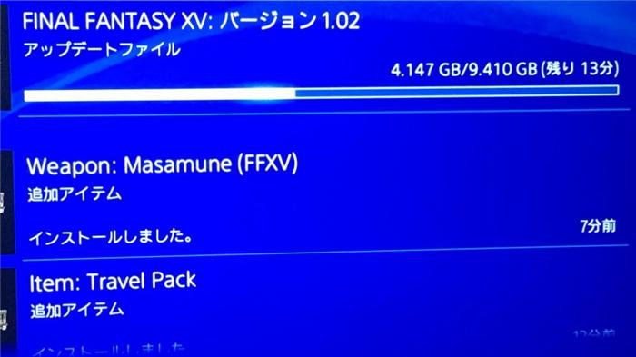 FF15 デイワンパッチ 9.4GB